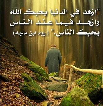 تعريف الزهد فى الإسلام