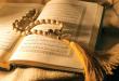كيف تحفظ القرآن بسرعة