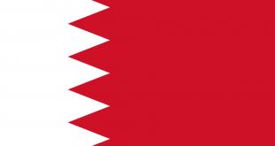 معلومات عن دولة البحرين