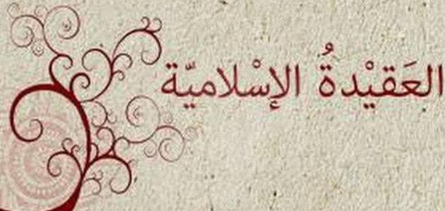 مفهوم العقيدة الإسلامية