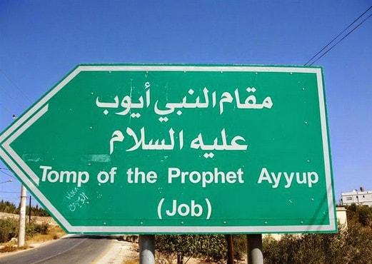 مقام النبي أيوب