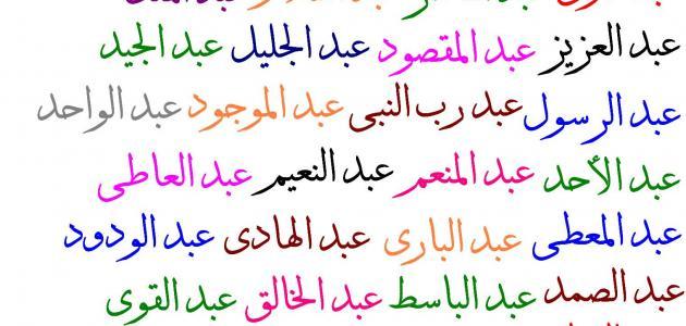 أجمل_أسماء_الأولاد