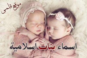اسماء بنات اسلامية