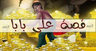 قصة علي بابا