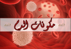 مكونات الدم