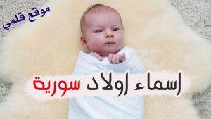 اسماء أولاد سورية