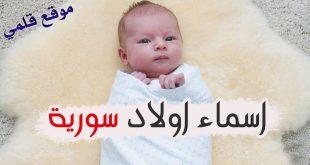 اسماء اولاد سورية
