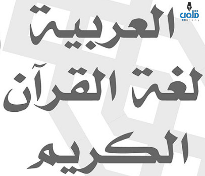 اذاعة عن اللغة العربية