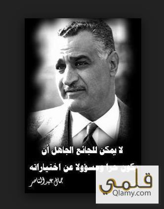 بحث عن جمال عبدالناصر doc