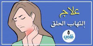 علاج إلتهاب الحلق