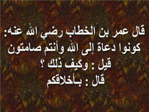 من حكم عمر بن الخطاب
