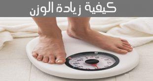 أدوية لعلاج النحافة وزيادة الوزن بدون أضرار