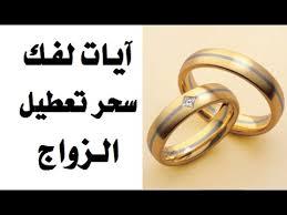 أيات ابطال سحر تعطيل الزواج