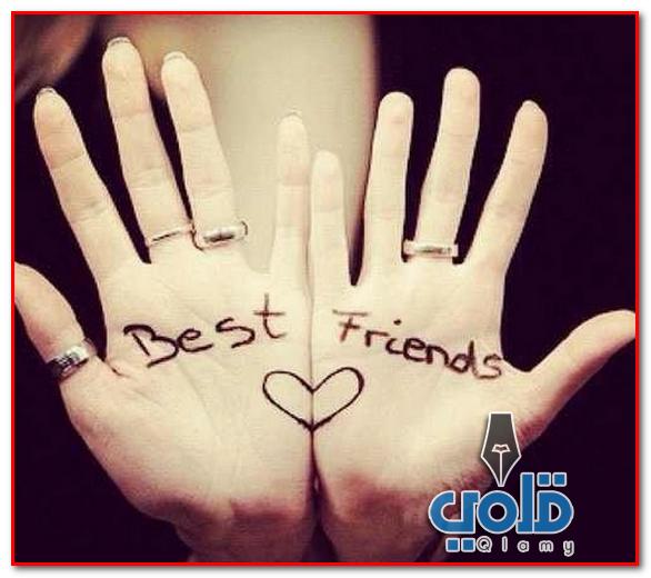 اجمل كلام في الصداقة