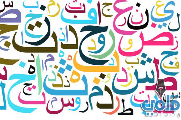 أهم علوم اللغة العربية-موضوع عن لغة الضاد