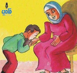 اذاعة مدرسية كاملة عن بر الوالدين