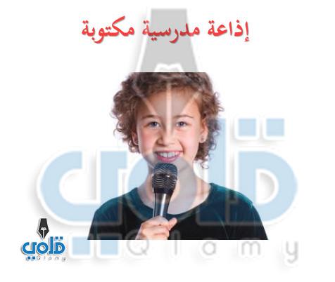 إذاعة مدرسية مكتوبة