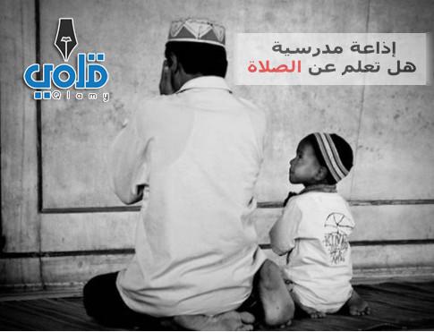 إذاعة مدرسية هل تعلم عن الصلاة