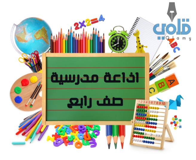 اذاعة مدرسية صف رابع