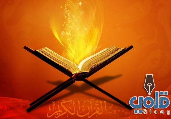 اذاعة مدرسية عن القرآن الكريم
