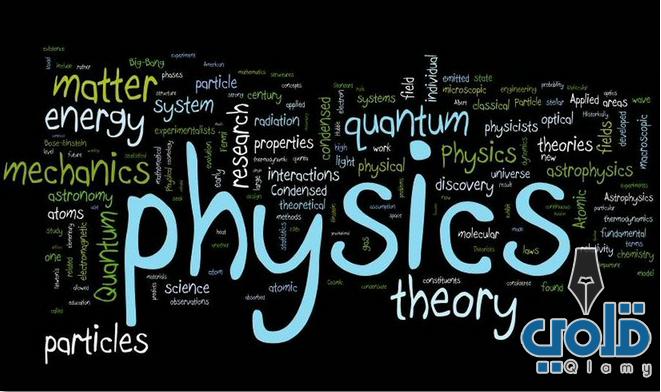 اذاعة مدرسية فيزياء