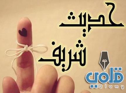 حديث شريف-اذاعة مدرسية عن القرآن الكريم