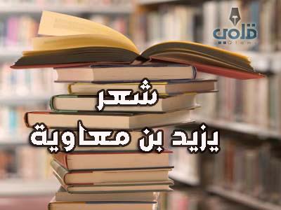 شعر يزيد بن معاوية