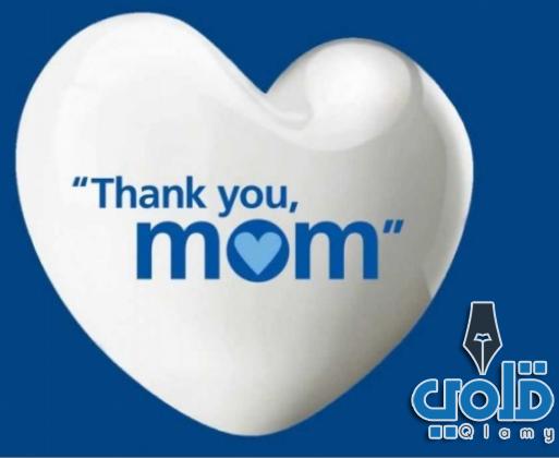 شكراً أمي-اذاعة مدرسية قصيرة عن الأم