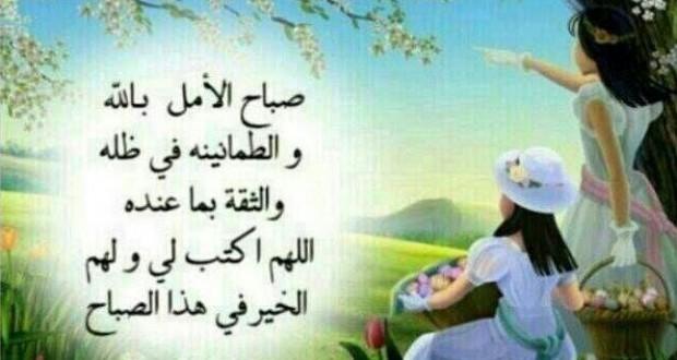 صباح الامل بالله