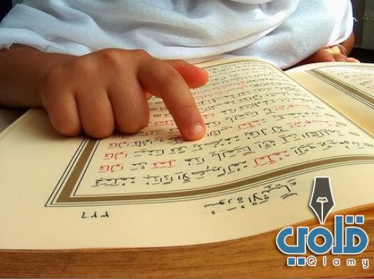 قرآن كريم-اذاعة مدرسية عن القرآن الكريم