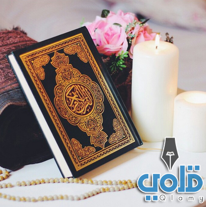 قرآن كريم-اذاعة مدرسية كاملة وسهلة