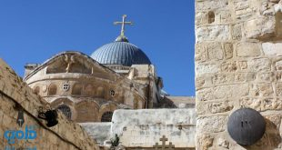 كنيسة القيامة ولماذا سميت بهذا الاسم