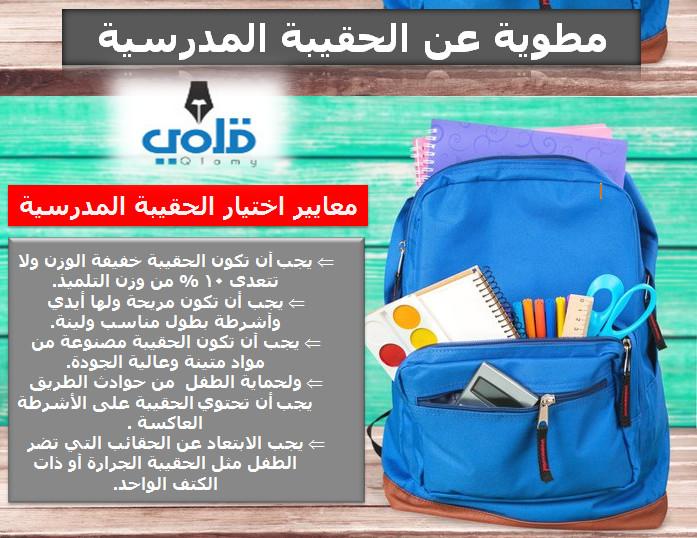 مطوية عن الحقيبة المدرسية - قلمي