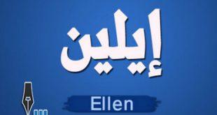 معنى أسم إيلين وصفات حاملة الإسم