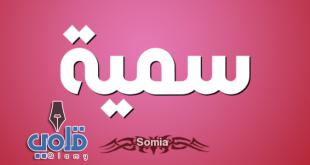 معنى إسم سمية وصفات حاملة الإسم