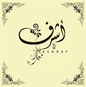معنى اسم أشرف وصفات حامل الإسم
