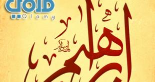 معنى اسم إبراهيم وصفات حامل الإسم
