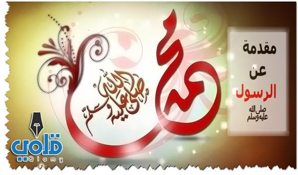 مقدمة عن الرسول صلى الله عليه وسلم - قلمي