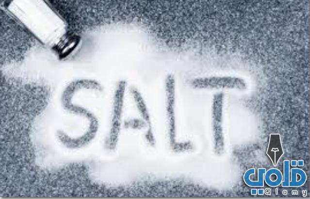 وضع الملح في البيارة