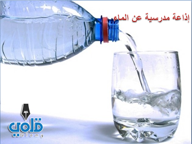 اذاعة مدرسية عن الماء