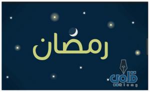 اذاعة عن رمضان