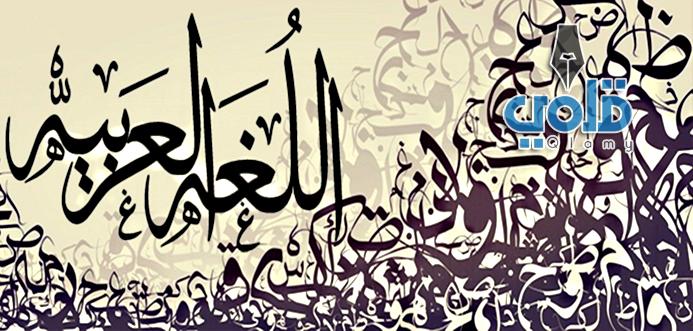 اللغة العربية عطاء وكنز