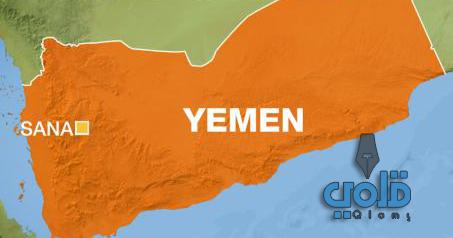 اليمن بالانجليزي