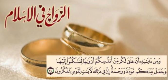 أرشيف الوسم : دعاء للزواج