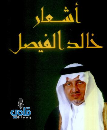 شعر خالد الفيصل عتاب قلمي