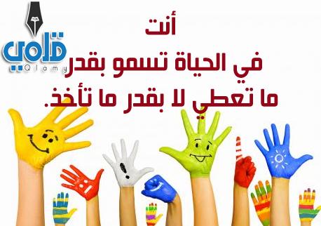 عبارات عن العطاء والتطوع