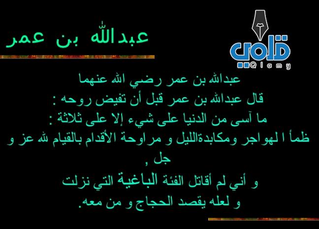 من أقوال عبدالله بن عمر