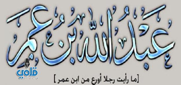 من أقوال عبد الله بن عمر