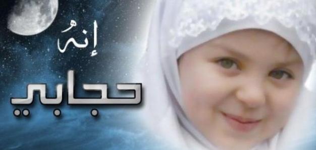 أهمية الحجاب في الإسلام