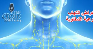 اعراض التهاب الاوعية اللمفاوية